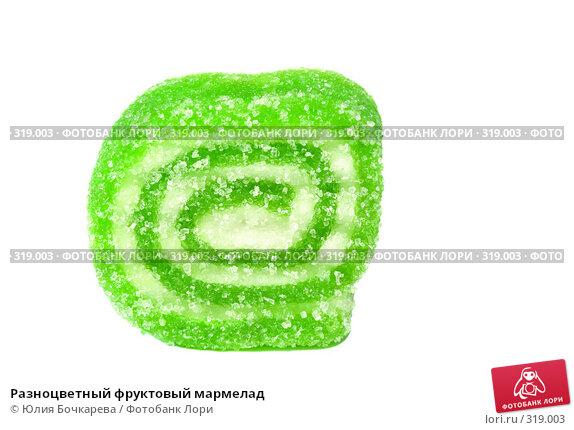Разноцветный фруктовый мармелад, фото № 319003, снято 10 июня 2008 г. (c) Юлия Бочкарева / Фотобанк Лори