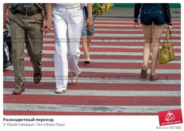 Разноцветный переход, фото № 167663, снято 22 августа 2007 г. (c) Юрий Синицын / Фотобанк Лори