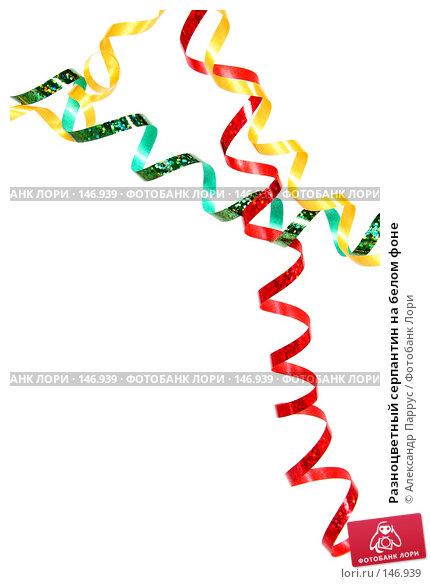Разноцветный серпантин на белом фоне, фото № 146939, снято 20 декабря 2006 г. (c) Александр Паррус / Фотобанк Лори