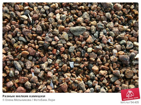 Разные мелкие камешки, фото № 54435, снято 4 декабря 2016 г. (c) Елена Мельникова / Фотобанк Лори