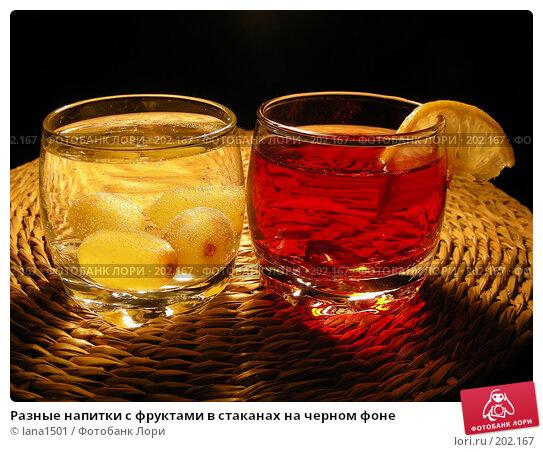 Разные напитки с фруктами в стаканах на черном фоне, эксклюзивное фото № 202167, снято 14 января 2008 г. (c) lana1501 / Фотобанк Лори