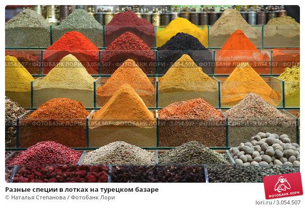 Разные специи в лотках на турецком базаре. Стоковое фото, фотограф Наталья Степанова / Фотобанк Лори