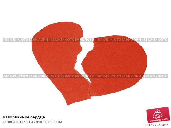 Разорванное сердце, фото № 181043, снято 8 января 2008 г. (c) Логинова Елена / Фотобанк Лори