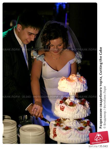 Разрезание свадебного торта, Cutting the Cake, фото № 35043, снято 16 сентября 2005 г. (c) Владимир / Фотобанк Лори