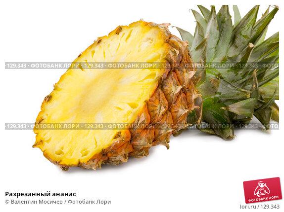Купить «Разрезанный ананас», фото № 129343, снято 3 марта 2007 г. (c) Валентин Мосичев / Фотобанк Лори