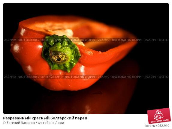 Купить «Разрезанный красный болгарский перец», эксклюзивное фото № 252919, снято 13 апреля 2008 г. (c) Евгений Захаров / Фотобанк Лори