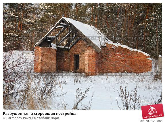 Разрушенная и сгоревшая постройка, фото № 120883, снято 18 ноября 2007 г. (c) Parmenov Pavel / Фотобанк Лори