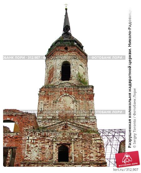 Разрушенная колокольня надвратной церкви. Николо-Радовицкий монастырь, фото № 312907, снято 1 января 2004 г. (c) Sergey Toronto / Фотобанк Лори