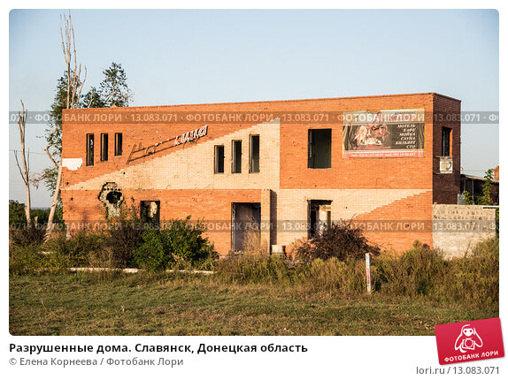 Славянск донецкая область шлюхи