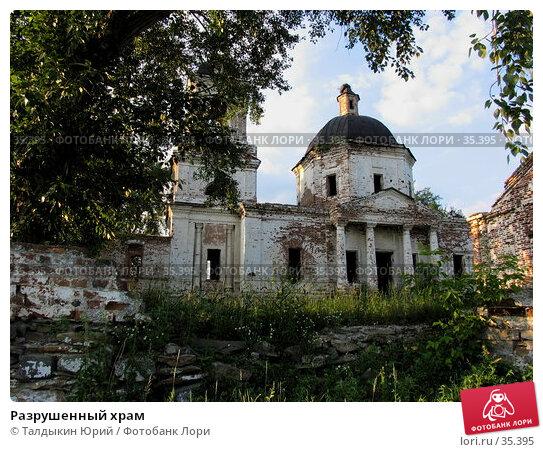 Разрушенный храм, фото № 35395, снято 30 июня 2006 г. (c) Талдыкин Юрий / Фотобанк Лори