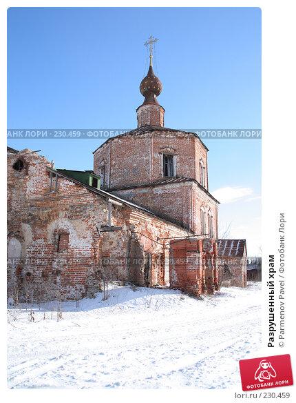 Разрушенный храм, фото № 230459, снято 24 февраля 2008 г. (c) Parmenov Pavel / Фотобанк Лори