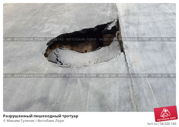Разрушенный пешеходный тротуар. Стоковое фото, фотограф Максим Гулячик / Фотобанк Лори