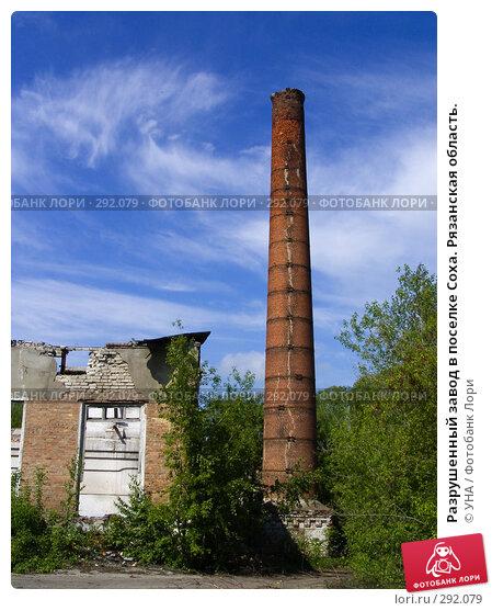 Разрушенный завод в поселке Соха. Рязанская область., фото № 292079, снято 17 мая 2008 г. (c) УНА / Фотобанк Лори