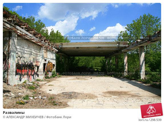 Развалины, фото № 298539, снято 18 мая 2008 г. (c) АЛЕКСАНДР МИХЕИЧЕВ / Фотобанк Лори