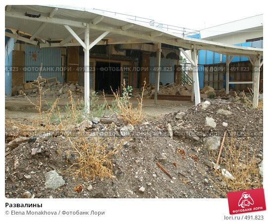 Купить «Развалины», фото № 491823, снято 20 сентября 2008 г. (c) Elena Monakhova / Фотобанк Лори