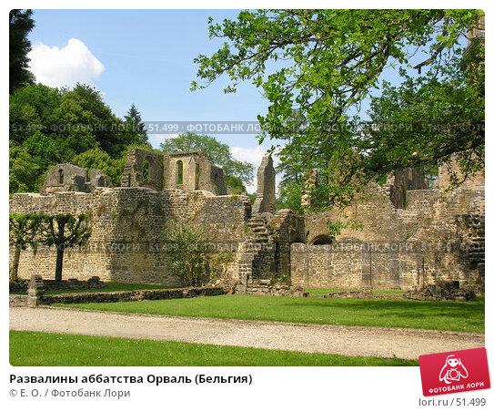 Развалины аббатства Орваль (Бельгия), фото № 51499, снято 7 июня 2007 г. (c) Екатерина Овсянникова / Фотобанк Лори