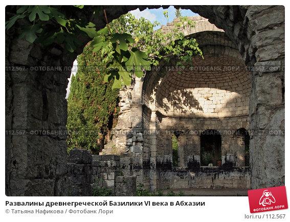 Развалины древнегреческой Базилики VI века в Абхазии, фото № 112567, снято 15 июля 2007 г. (c) Татьяна Нафикова / Фотобанк Лори