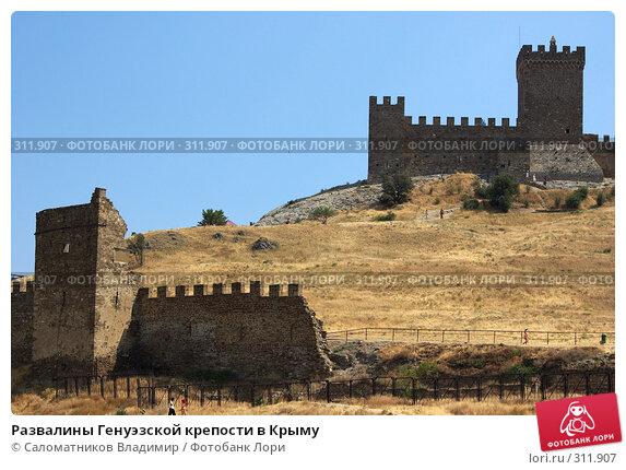 Развалины Генуэзской крепости в Крыму, фото № 311907, снято 17 июля 2007 г. (c) Саломатников Владимир / Фотобанк Лори