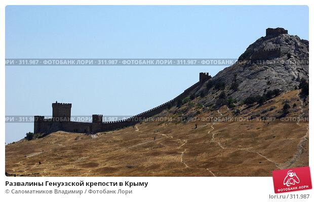 Развалины Генуэзской крепости в Крыму, фото № 311987, снято 17 июля 2007 г. (c) Саломатников Владимир / Фотобанк Лори