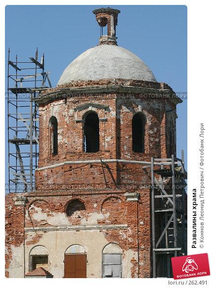 Развалины храма, фото № 262491, снято 25 апреля 2008 г. (c) Коннов Леонид Петрович / Фотобанк Лори