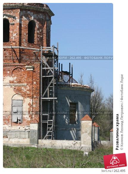 Развалины храма, фото № 262495, снято 25 апреля 2008 г. (c) Коннов Леонид Петрович / Фотобанк Лори