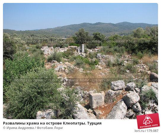 Развалины храма на острове Клеопатры. Турция, фото № 179087, снято 4 августа 2006 г. (c) Ирина Андреева / Фотобанк Лори