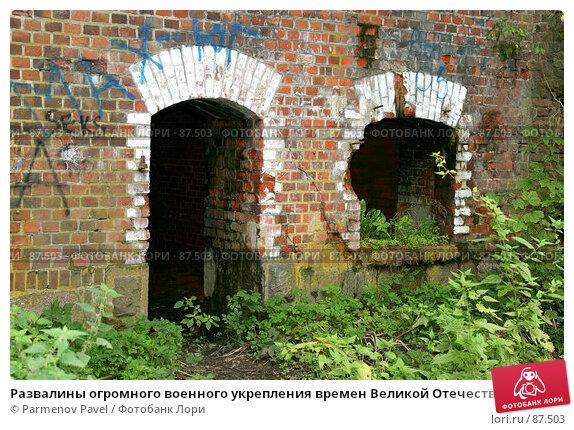 Развалины огромного военного укрепления времен второй мировой войны, фото № 87503, снято 7 сентября 2007 г. (c) Parmenov Pavel / Фотобанк Лори