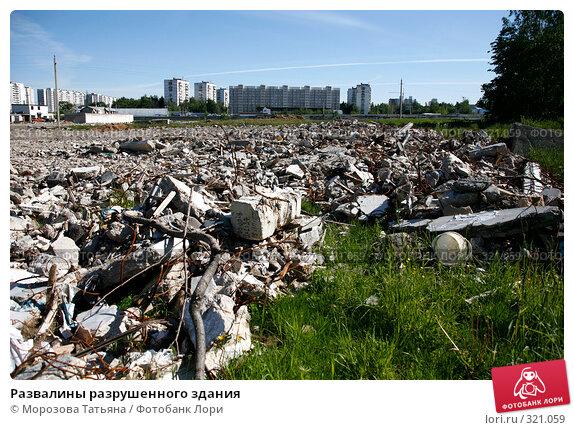 Развалины разрушенного здания, фото № 321059, снято 8 июня 2008 г. (c) Морозова Татьяна / Фотобанк Лори