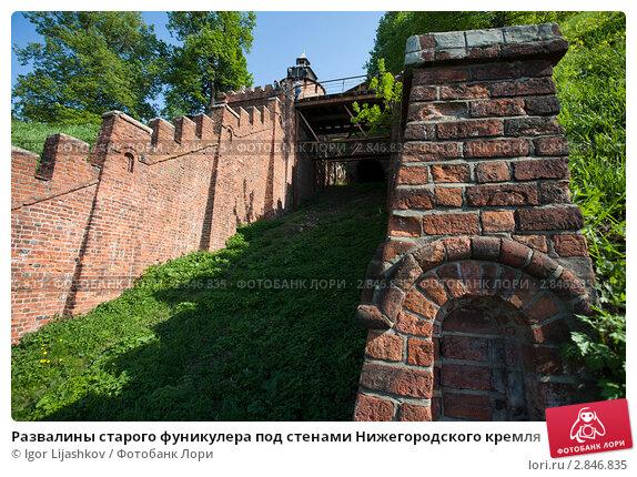Купить «Развалины старого фуникулера под стенами Нижегородского кремля», фото № 2846835, снято 22 мая 2011 г. (c) Igor Lijashkov / Фотобанк Лори