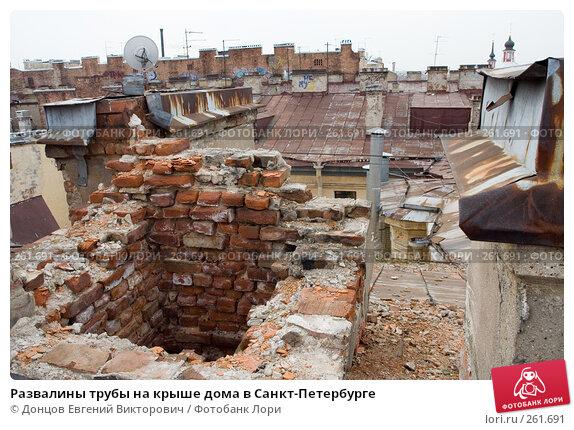 Развалины трубы на крыше дома в Санкт-Петербурге, фото № 261691, снято 17 апреля 2008 г. (c) Донцов Евгений Викторович / Фотобанк Лори