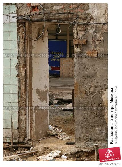 Развалины в центре Москвы, эксклюзивное фото № 24975, снято 17 июня 2005 г. (c) Ирина Мойсеева / Фотобанк Лори