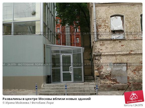 Развалины в центре Москвы вблизи новых зданий, эксклюзивное фото № 24979, снято 17 июня 2005 г. (c) Ирина Мойсеева / Фотобанк Лори