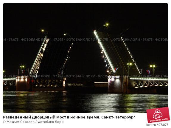 Купить «Разведённый Дворцовый мост в ночное время. Санкт-Петербург», фото № 97075, снято 6 мая 2007 г. (c) Максим Соколов / Фотобанк Лори