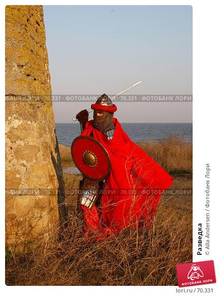 Разведка, фото № 70331, снято 26 марта 2007 г. (c) Alla Andersen / Фотобанк Лори