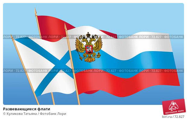 Развевающиеся флаги, иллюстрация № 72827 (c) Куликова Татьяна / Фотобанк Лори