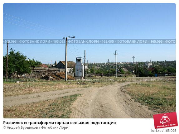 Развилок и трансформаторная сельская подстанция, фото № 165095, снято 26 мая 2007 г. (c) Андрей Бурдюков / Фотобанк Лори