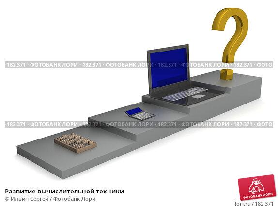 Купить «Развитие вычислительной техники», иллюстрация № 182371 (c) Ильин Сергей / Фотобанк Лори