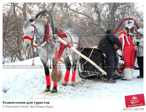 Развлечение для туристов, фото № 128219, снято 18 ноября 2007 г. (c) Parmenov Pavel / Фотобанк Лори