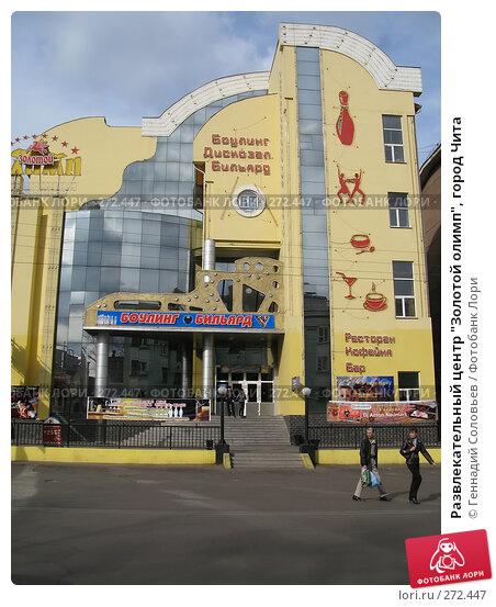 """Развлекательный центр """"Золотой олимп"""", город Чита, фото № 272447, снято 20 апреля 2008 г. (c) Геннадий Соловьев / Фотобанк Лори"""