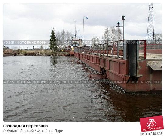 Разводная переправа, фото № 40695, снято 30 апреля 2007 г. (c) Удодов Алексей / Фотобанк Лори