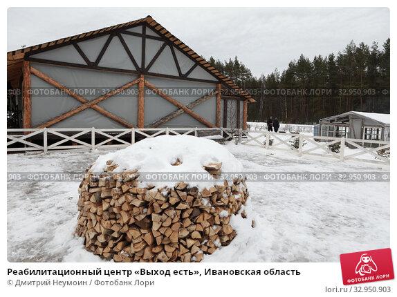 Реабилитационный центр «Выход есть», Ивановская область (2020 год). Редакционное фото, фотограф Дмитрий Неумоин / Фотобанк Лори