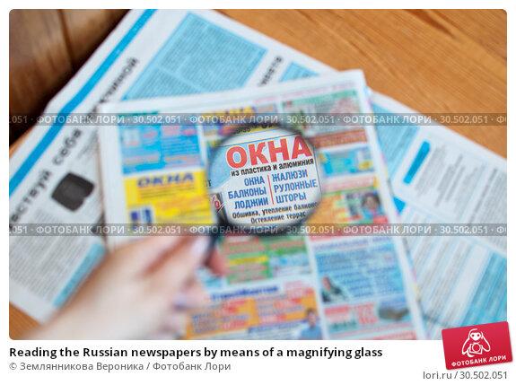 Купить «Reading the Russian newspapers by means of a magnifying glass», фото № 30502051, снято 7 апреля 2019 г. (c) Землянникова Вероника / Фотобанк Лори