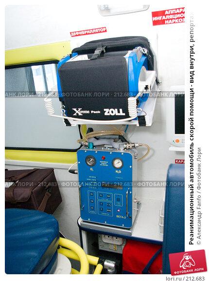 Реанимационный автомобиль скорой помощи - вид внутри, репортаж, фото № 212683, снято 23 июля 2017 г. (c) Александр Fanfo / Фотобанк Лори