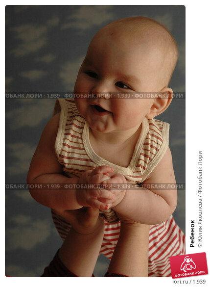 Ребенок, фото № 1939, снято 5 апреля 2006 г. (c) Юлия Яковлева / Фотобанк Лори