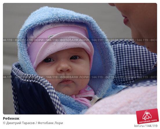 Ребенок, фото № 144119, снято 30 июня 2007 г. (c) Дмитрий Тарасов / Фотобанк Лори