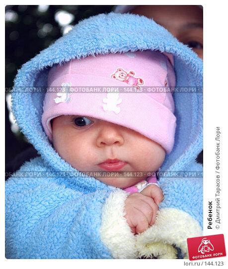 Ребенок, фото № 144123, снято 8 июля 2007 г. (c) Дмитрий Тарасов / Фотобанк Лори