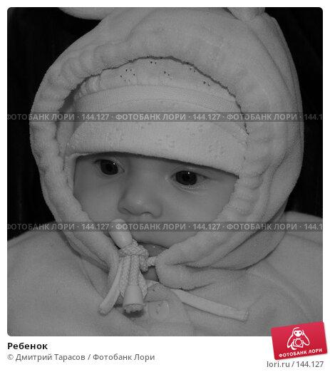 Ребенок, фото № 144127, снято 28 июля 2007 г. (c) Дмитрий Тарасов / Фотобанк Лори