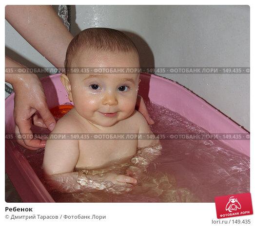 Купить «Ребенок», фото № 149435, снято 6 декабря 2007 г. (c) Дмитрий Тарасов / Фотобанк Лори