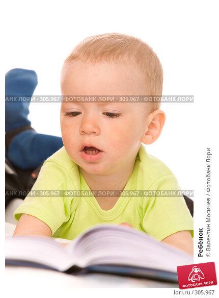 Ребёнок, фото № 305967, снято 18 мая 2008 г. (c) Валентин Мосичев / Фотобанк Лори