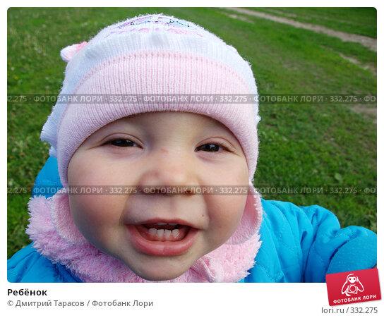 Ребёнок, фото № 332275, снято 31 мая 2008 г. (c) Дмитрий Тарасов / Фотобанк Лори